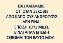 αποφθέγματα ζωής ελληνικα