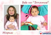 """Бебе на """"Зачатие"""" / Историите, които ни вдъхновяват!"""