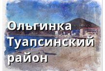 ольгинка туапсинский р-н