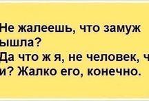 юморочек