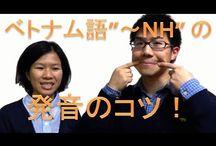 ベトナム語レッスン / ベトナム語レッスン動画について