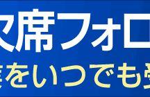 大阪 塾 馬渕教室