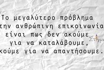 Ομορφα αποφθευγματα ελληνικα...