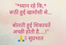 shyari