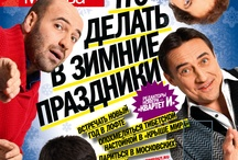 Time Out Moscow covers 2012