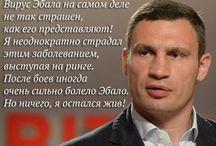 Кличко Сцука)