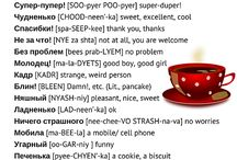 Russia and its beautiful language