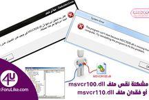 Forulike طرق حل مشكلة نقص ملف msvcr100.dll أو فقدان ملف msvcr110.dll لجميع نسخ الويندوز وعدم تشغيل الألعاب والبرامج