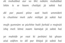 Best Poet Ghazals / Rekhta Foundation has established a free website Rekhta.org with the objective of promoting and disseminating Urdu literature, especially Urdu Poetry to an audience beyond those conversant with the Urdu script. The content is available in Devanagari and Roman scripts in addition to the Urdu script. Best Love Shayari, New love Shayari  in Hindi, English,Urdu. Latest True love Shayari Available At Rekhta.org.