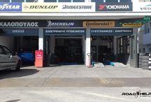 CAR & TYRE SERVICE ΚΑΛΟΠΟΥΛΟΣ / Συνεργείο για παντός τύπου αυτοκίνητα, ηλεκτρολογείο, εμπορία & τοποθέτηση - επισκευή ελαστικών στη Θεσσαλονίκη