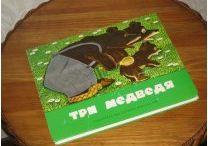 Детские книжки из СССР