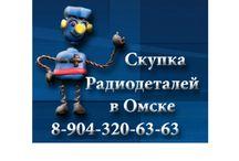 Покупка радиодеталей в Омске