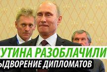 Путина разоблачили.