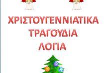 Christmas time...!
