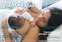 γαλουχώ / Ηλεκτρονικό Περιοδικό του ΣΘΕ-LLLGR http://www.lllgreece.org/galoucho