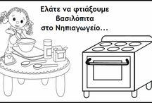 ΠΡΩΤΟΧΡΟΝΙΑ