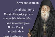 Εικόνα και λόγος / Λόγοι του Αγίου Πορφυρίου