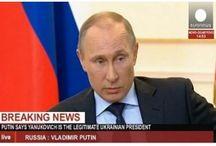 Πούτιν καταγγέλλει Πραξικόπημα στην Ουκρανία