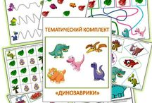 ТН Динозавры