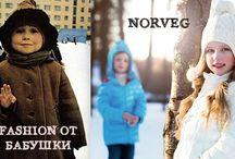 Невесомое тепло NORVEG vs колючий свитер СССР / NORVEG буквально сделал революцию в мире шерстяной одежды, разрушил стереотип о том, что «тепло» значит «громоздко». Теперь детей не обязательно кутать в огромную шаль поверх двух свитеров, и совсем ни к чему две тонкие шапочки под большой меховой, и можно забыть про многочисленные слои одежды, сковывающие движения. Дети довольны, а родители спокойны. Да, сейчас всё просто – благодаря NORVEG. Но у наших мам и бабушек, да и у многих из нас в детстве не было NORVEG! Вспомним, как это было :)