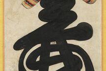 韓国文字絵