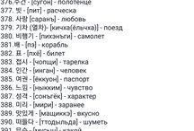Корейский язык.Культура Южной Кореи.