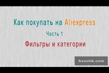 Aliexpress / Как покупать на #aliexpress, инструкции от #hvastik.com. Отзывы о покупках на Aliexpress