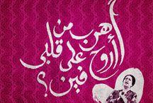 3arabiiiiii / by Huda Kamal