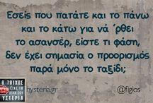 Greekz