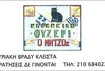 Τσιπουραδικο/Ουζερι