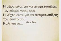 λογια αγαπης