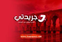 جريدتي | الخبر اليقين من المصدر / جريدتي   أفضل موقع أخباري عربي ينقل أخبار العالم  جريدتي | الخبر اليقين من المصدر  https://livenews1.net/
