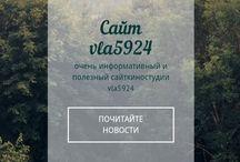 vla5924 / Хочешь узнавать новости про vla5924? Подпишись на эту Доску!