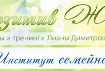Позитив Жизни с Лианой Димитрошкиной / психологические вебинары, тренинги, консультации психолога, задать вопрос психологу, системные растановки, гештальт-терапия