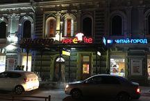 Аппетит кафе Иркутск