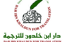 Translation Amman Jordan / Dar Ibn Khaldoun for Translation and Media Production is a firm based in Amman Jordan that provides a full range of translation services for law firms, commercial companies, banks, computer firms, e-training programs and a large variety of organizations and individuals from all sectors of the economy.