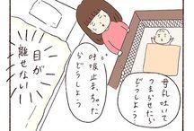 妊娠・育児マンガ