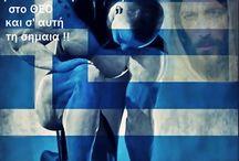 Πατρίδα μου