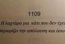 Ελληνικά ρητά-Greek Quotes