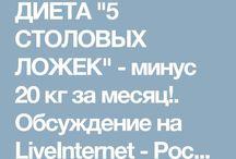 Диета-5 ст ложек