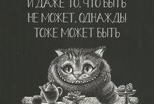 цитаты и стихи!