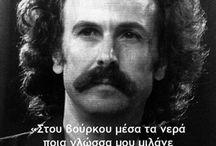 Σπουδαίοι Έλληνες