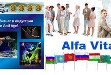 Для кого продукция Alfa Vita / Аналогов в мире нет, самые инновационные разработки.