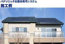 パナソニックの太陽光発電システム: Solar power generation / パナソニックの太陽光発電システムの施工例写真