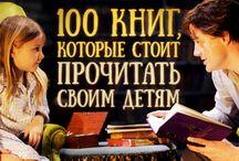 100 книг , которые нужно прочитать детям