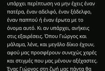 Γιωργος