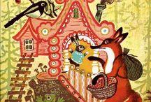 Иллюстрации 4 русские книжки