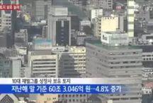 부동산뉴스