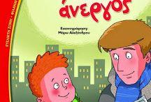 Βιβλία Παιδικά - Παραμύθια