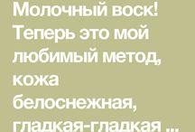 молоч. воск